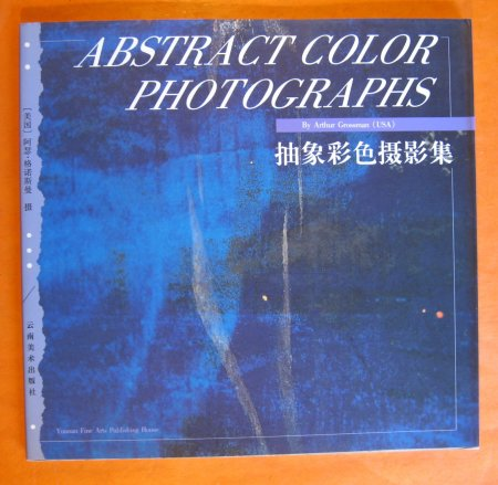 Image for Abstract Color Photographs By Arthur Grossman (USA)