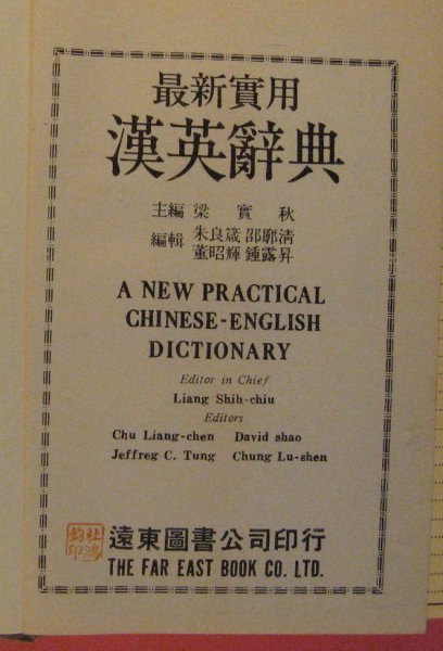 Image for Far East:  A New Practical Chinese-English Dictionary