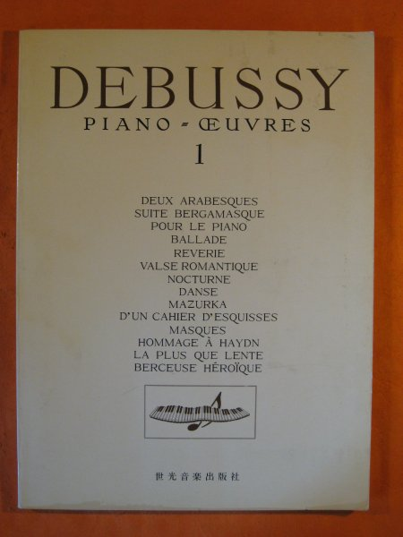 Image for Debussy:  Piano Oeuvres 1