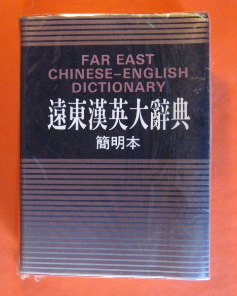 Image for Far East Chinese-English Dictionary (Simplified Character)