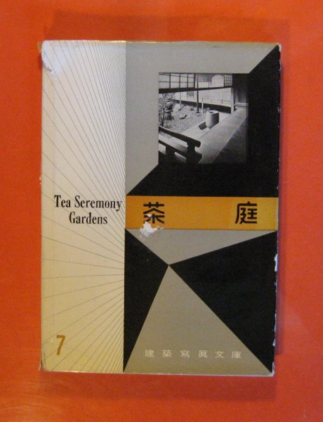 Image for Tea Ceremony Gardens (Graphic Architecture 7)