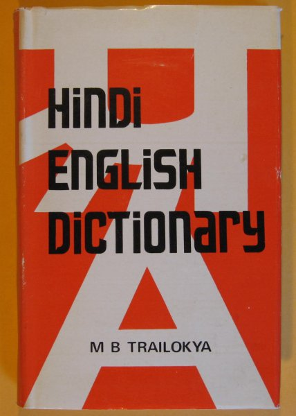Image for Hindi English Dictionary