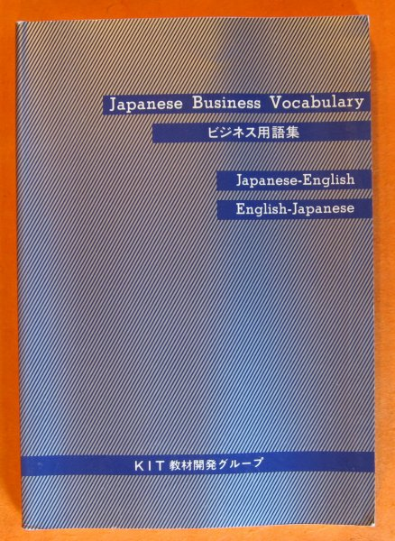 Image for Japanese Business Vocabulary, Japanese- English, English- Japanese
