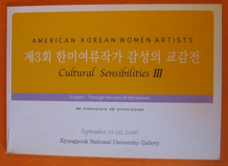 Image for American Korean Women Artists:  Cultural Sensibilities III