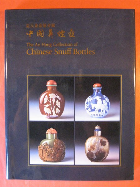 Image for The Au Hang Collection of Chinese Snuff Bottles