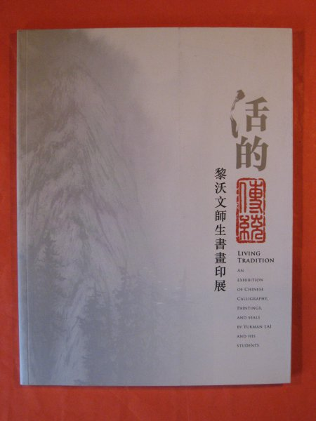 Image for Living Tradition: An Exhibition of Chinese Calligraphy, Paintings, and Seals By Lukman Lai and His Students