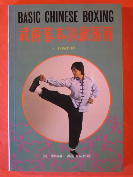 Image for Basic Chinese Boxing