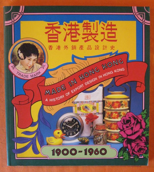 Image for Made in Hong Kong:  A History of Export Design in Hong Kong 1900-1960