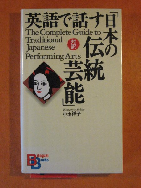 Image for Complete Guide to Traditional Japanaese Performing Arts (Japanese-English Edition), The