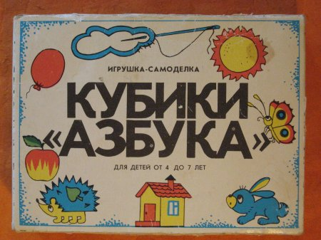 Image for Boxed Set of Paper Russian Alphabet Blocks