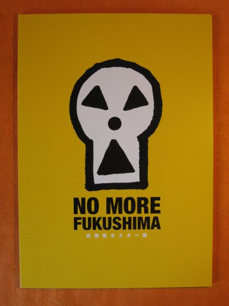 Image for No More Fukushima