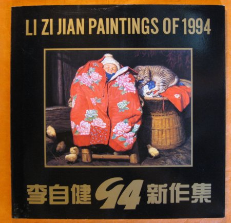 Image for Li  Zi Jian Paintings of 1994 (Humanity and Love:  International Exhibition )