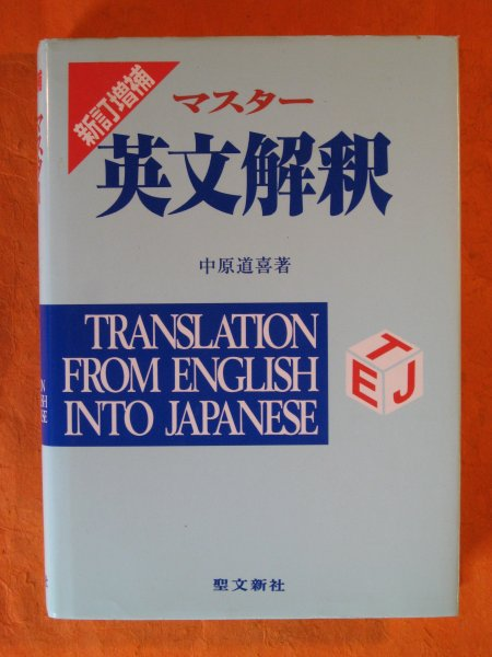 Image for Translation from English Into Japanese