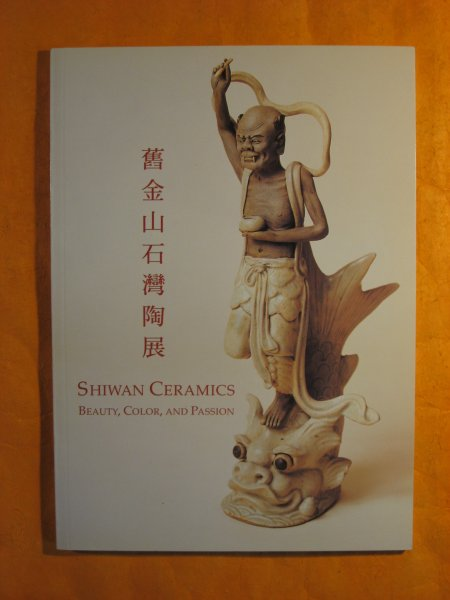 Image for Shiwan Ceramics: Beauty, Color, and Passion (English and Chinese Edition)
