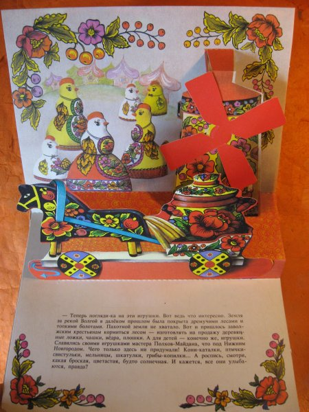 Image for Russian Pop-Up Book