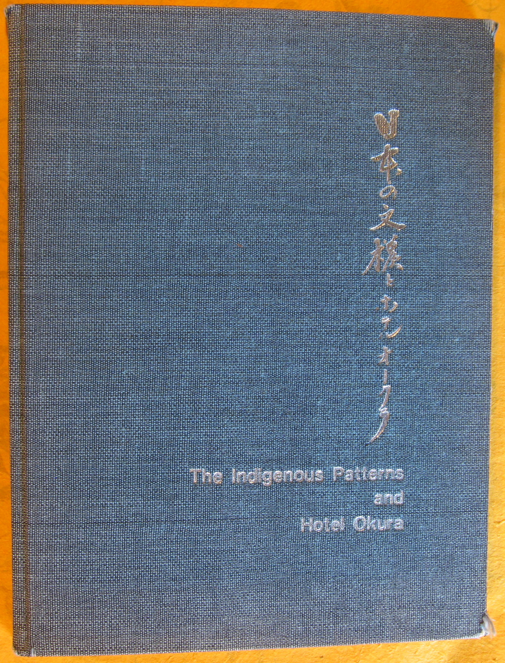 Image for The Indigenous Patterns and Hotel Okura