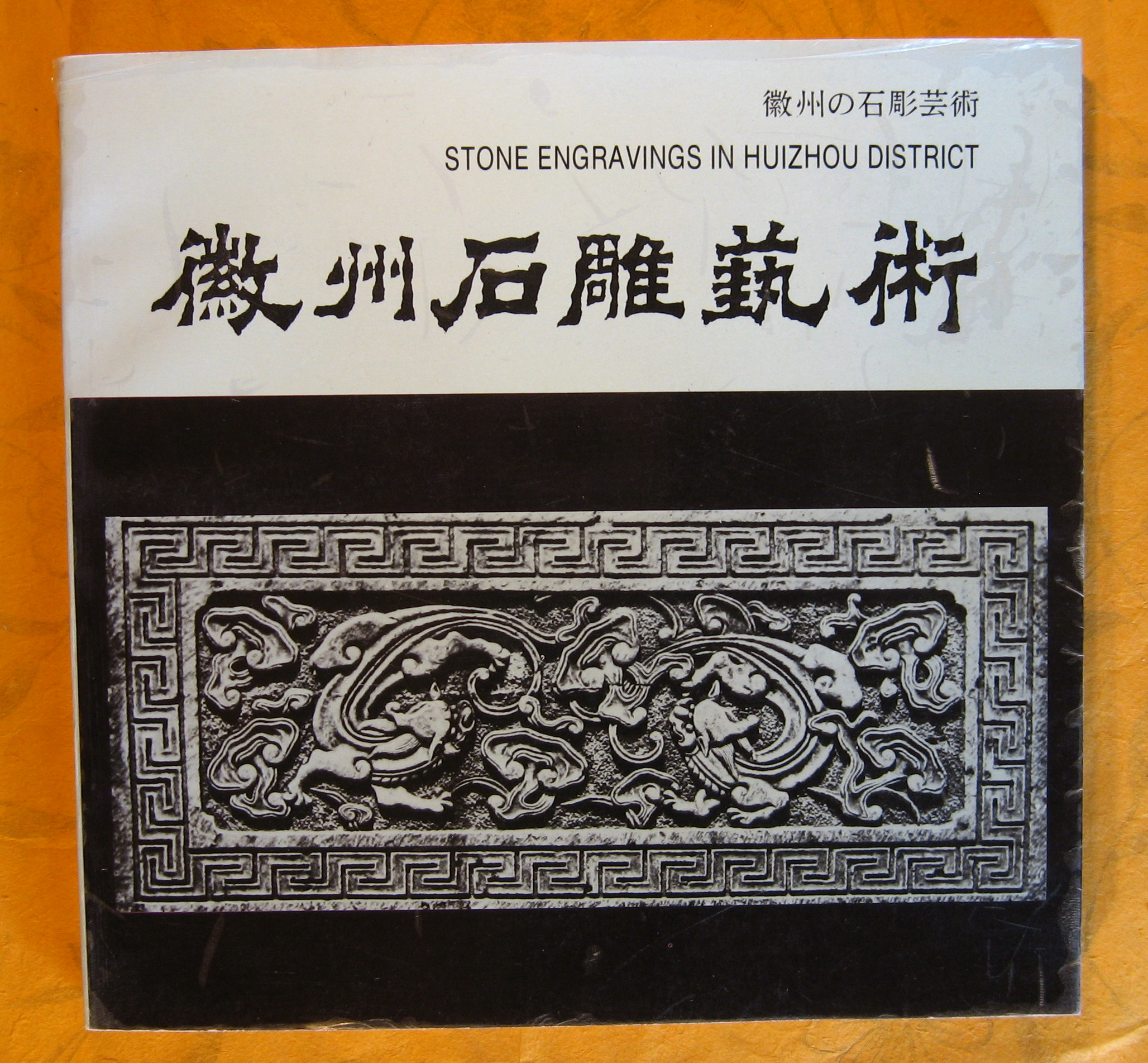 Image for Stone engravings in Huizhou District  / Hui zhou shi diao yi shu