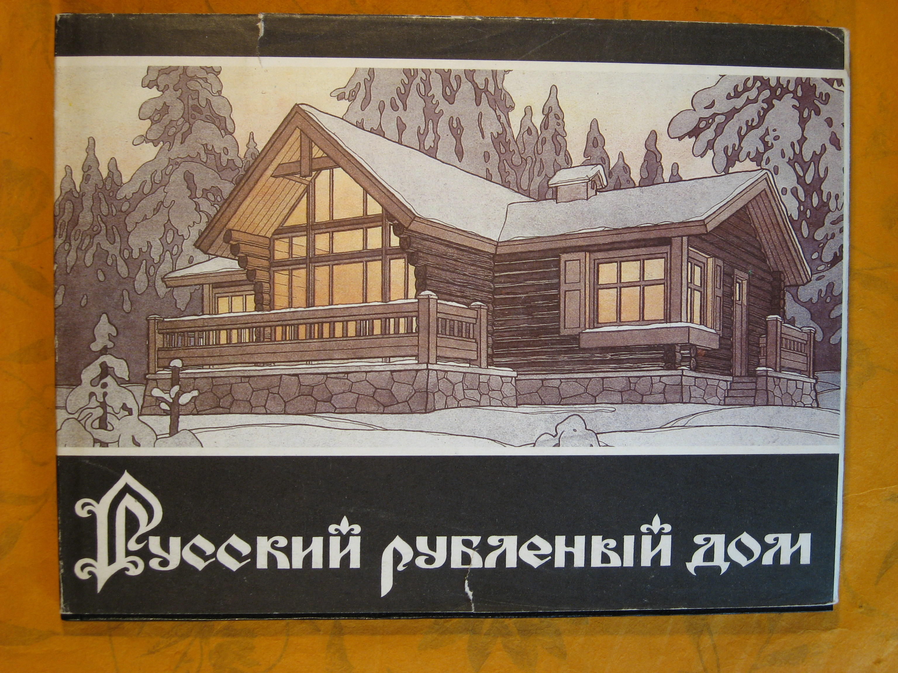 Image for Russian Log House:  Yesterday and Today
